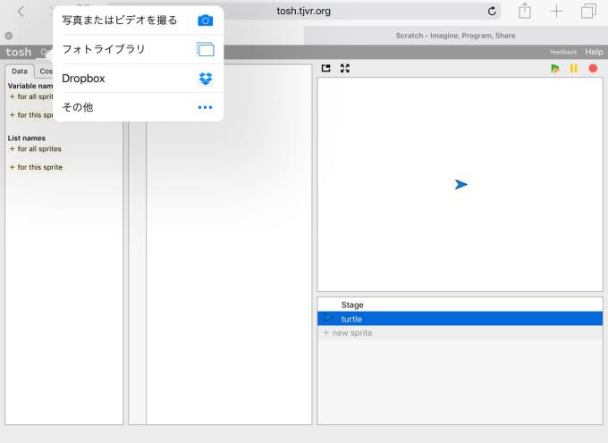 5-スクラッチ-tosh-safari-dropbox-ファイル開く